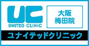 大阪ユナイテッドクリニック公式サイト
