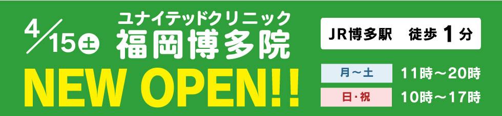 博多駅前院OPEN