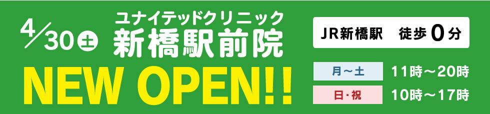 新橋院OPEN