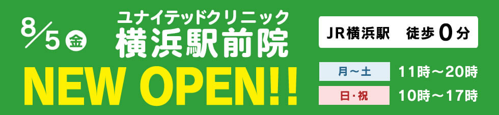 横浜駅前院OPEN