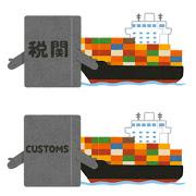 thumbnail_boueki_zeikan_container